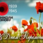 День пам'яті та примирення, а також 74 річниця перемоги у Другій світовій війні