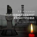 """""""Чорнобиль: трагедія, подвиг, пам'ять…"""""""