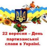 День партизанської слави