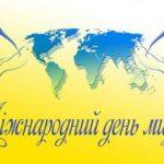 Міжнародний День миру.